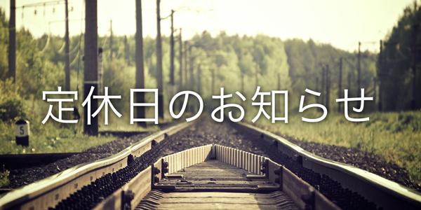 9月8日(土)・9日(日) 定休日のお知らせ