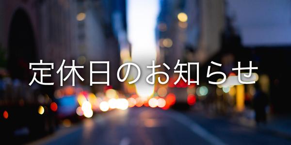 9月15日(土)・16日(日) 定休日のお知らせ