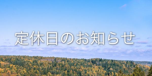 9月22日(土)・23日(日) 定休日のお知らせ