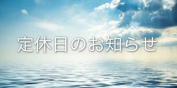 10月6日(土)・7日(日) 定休日のお知らせ