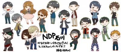 NDPまとめイラスト