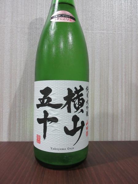 横山五十.JPG