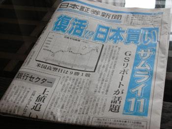 日本証券新聞