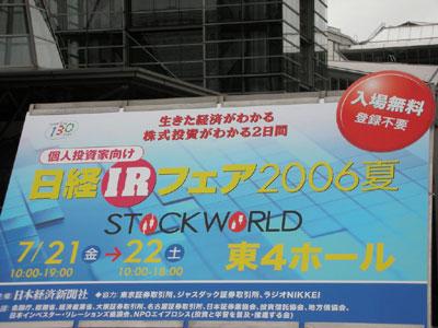 野村IRフェア2006
