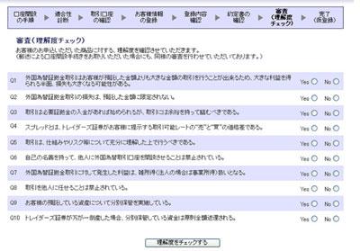 審査(理解度チェック)