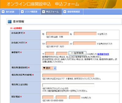 FXプライム 無料口座開設画像
