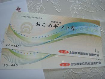 昭栄の優待2009年6月分
