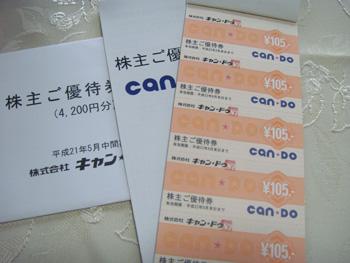 キャンドゥの株主優待2009年5月分