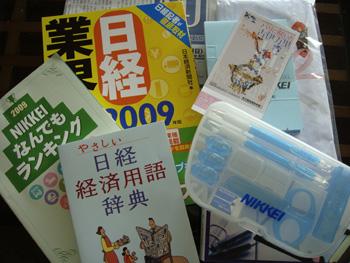 日経新聞の景品