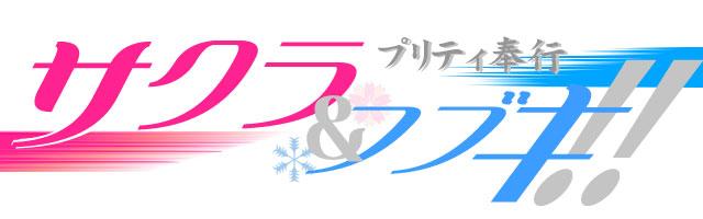 「プリティ奉行 サクラ&フブキ!!」ロゴ