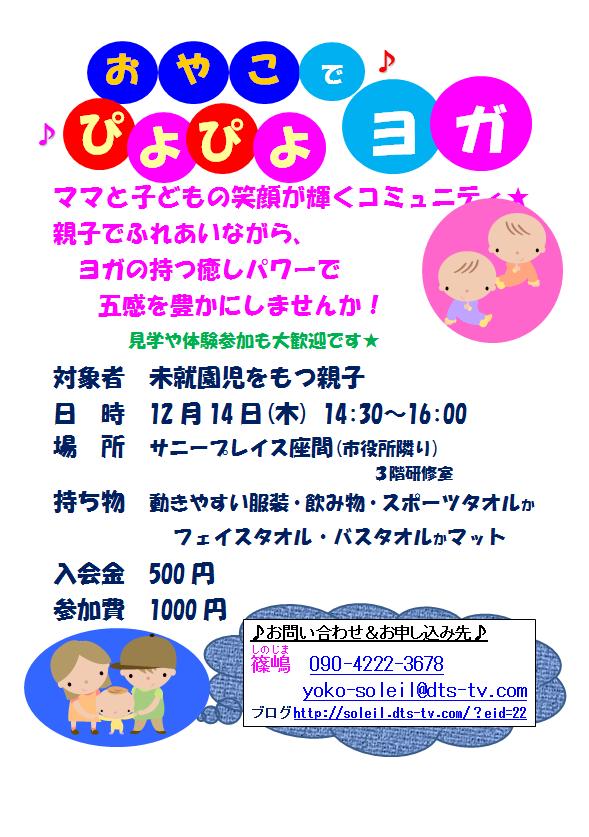 ★2017.12 おやこヨガ(ぴよぴよヨガ)座間市.png