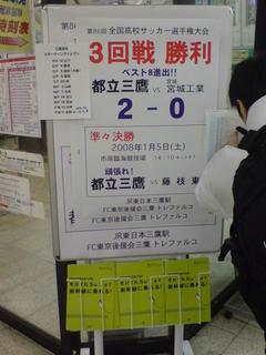 三鷹駅の速報掲示板