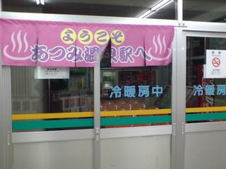 あつみ温泉駅の待合室は閉まっていた