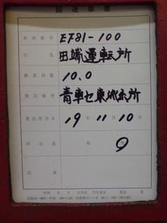 回送車票の年号が「昭和」