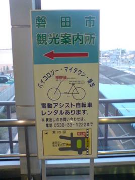 磐田駅のレンタサイクル案内