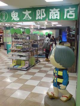 東京駅の鬼太郎商店