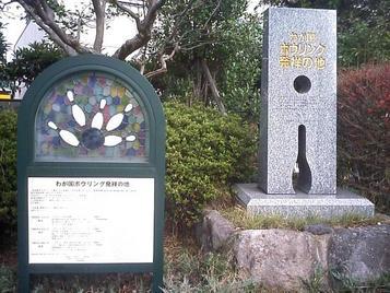 ボウリング発祥の地記念碑