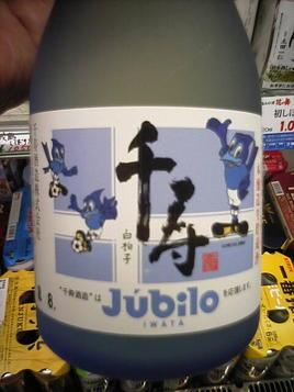 「千寿」ジュビロラベル