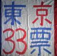 東京33票