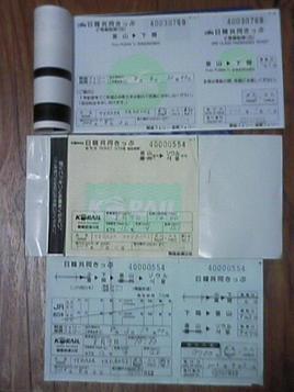 日韓共同きっぷ