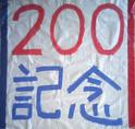 土肥200試合記念
