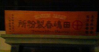 田嶋春製粉所