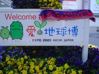 ようこそ東京