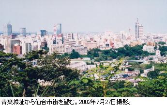 仙台市遠景