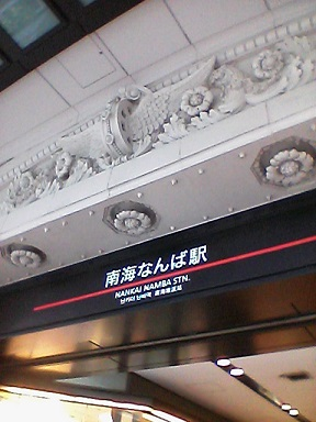 南海なんば駅入口