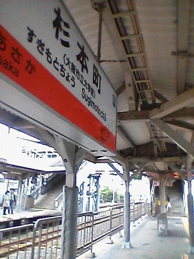 杉本町駅ホーム