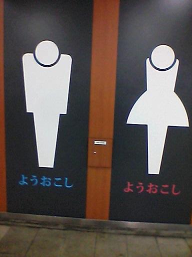 地下鉄トイレ