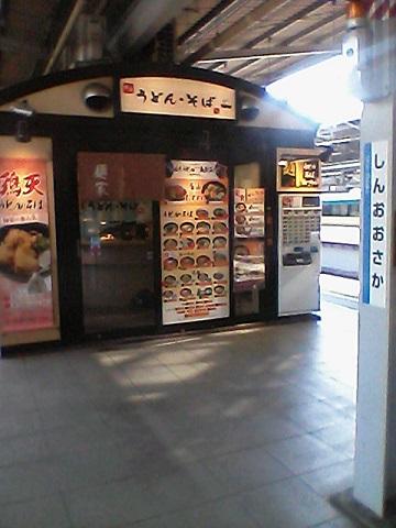 新大阪駅立ち食いうどん
