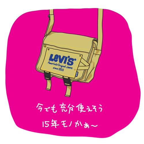 初めて買ったカバン Levis ショルダーバッグ