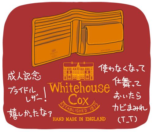 Whitehouse Cox ブライドルレザー 二つ折りウォレット