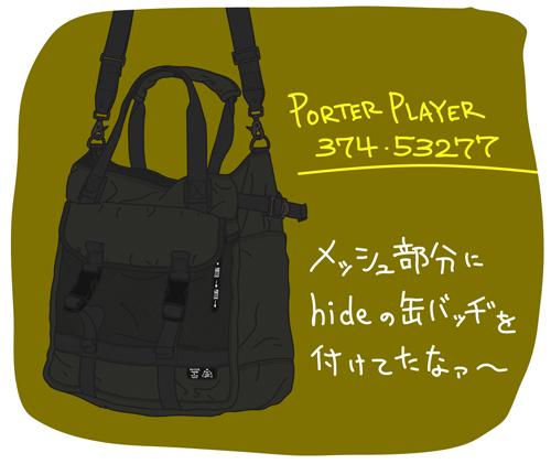 PORTER PLAYER 374-53277