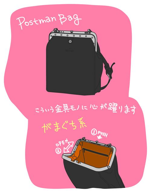 RANGE MURATA Postman Bag