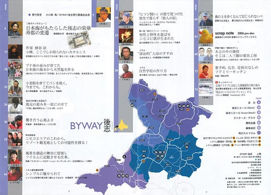 bayway後志上巻index