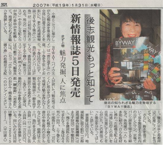 北海道新聞1/31news