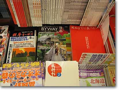 小樽紀伊国屋書店
