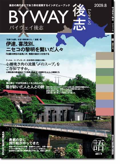 しりべしインタビューマガジン・BYWAY後志第5号