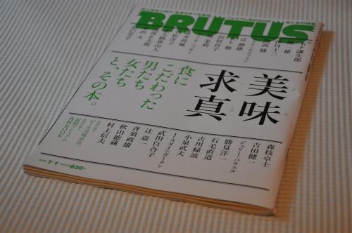 BRUTUS尾崎牛記事_00