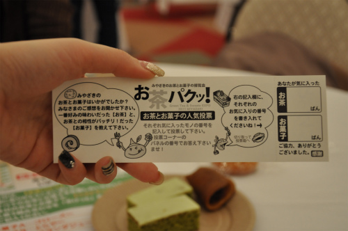 みやざきお茶まつり_16