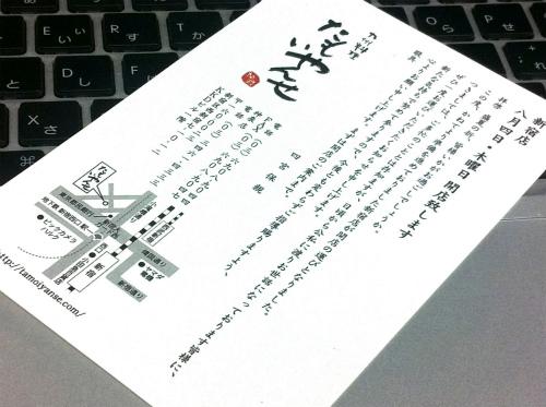たもいやんせ新宿店_06