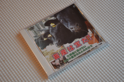 口蹄疫DVD_00
