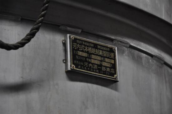 松の露酒造_08