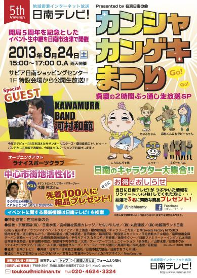 日南テレビ