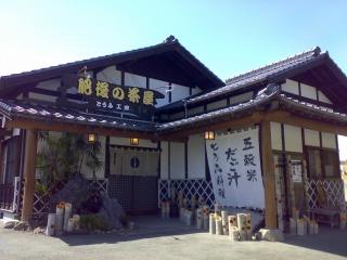 20120407肥後の茶屋前景