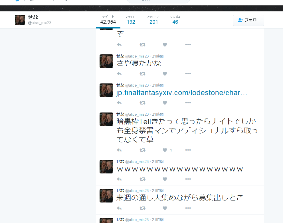 【蒼天FF14】Shinryu鯖スレ Part75 [無断転載禁止]©2ch.net->画像>68枚