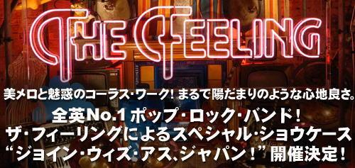 The Feeling ショウケース