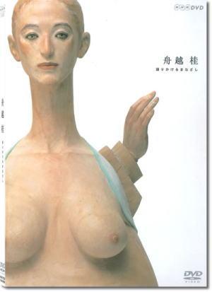 舟越桂DVD/語りかけるまなざし